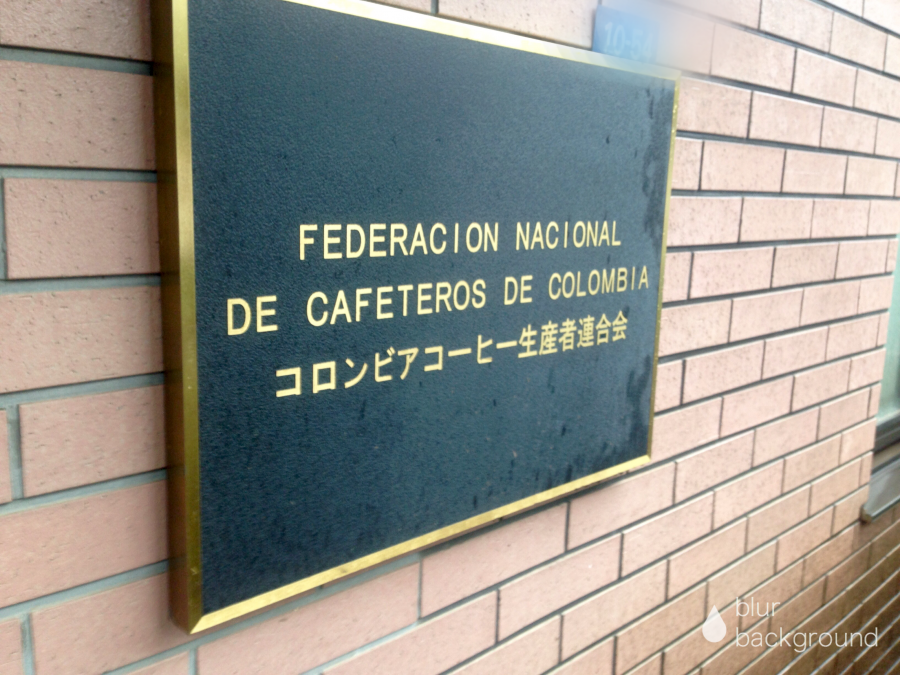 コロンビア大使館からの紹介を受けコロンビアコーヒーインタビュー実現!